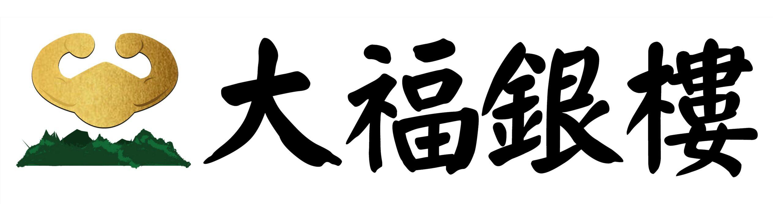 (三重)金大福珠寳銀樓